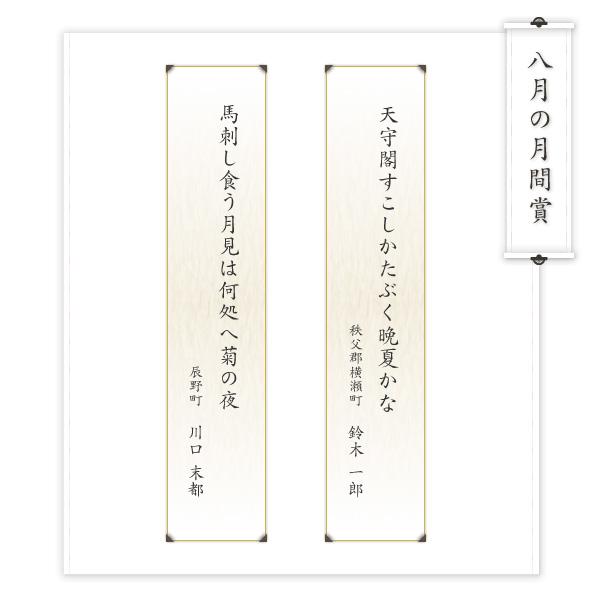 gekkansho_201008.jpg