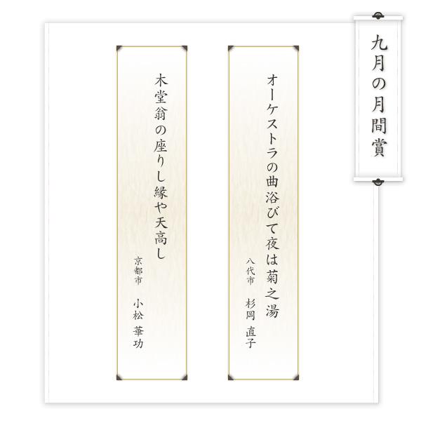 月間賞_2010.09