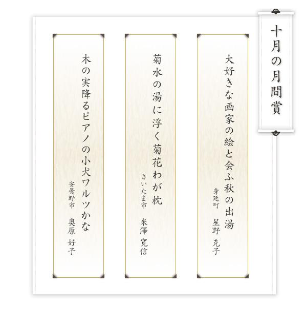 10月俳句賞