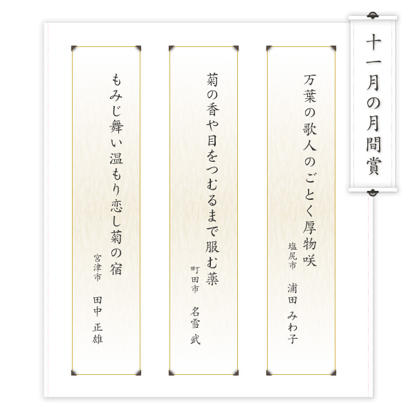 2010年11月俳句賞