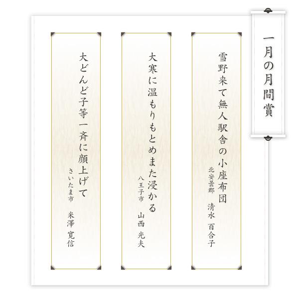 月間賞2011 1月