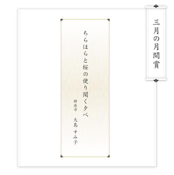 3月俳句賞