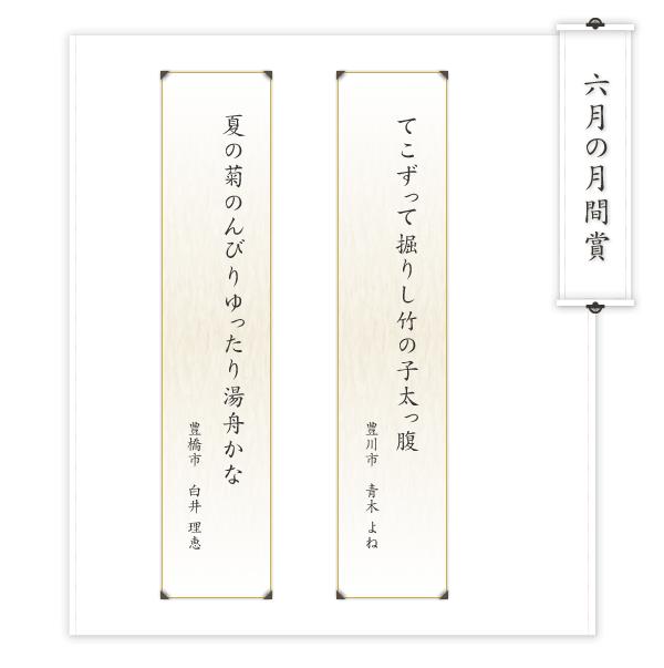 温泉旅館俳句賞_2011.6月分