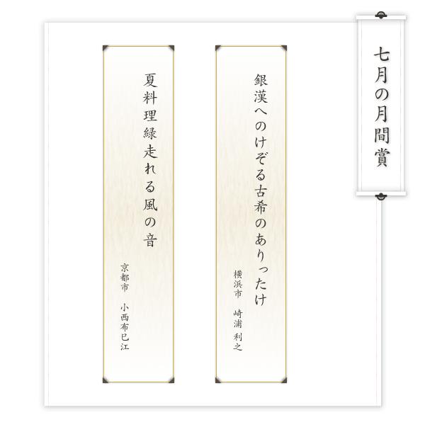 信州 浅間温泉 旅館 俳句賞_2011.6月分