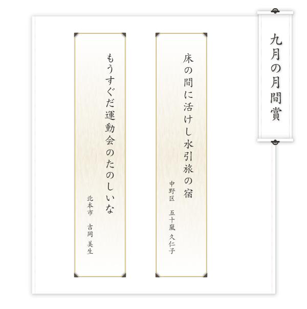 信州 浅間温泉 旅館 俳句賞_2011.9月分