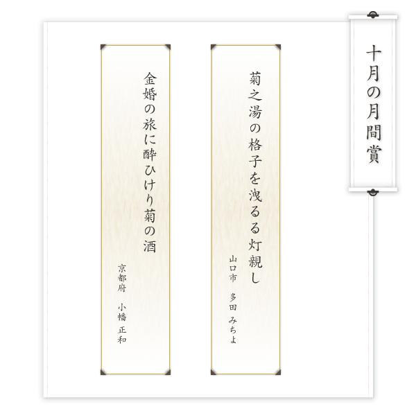 信州 浅間温泉 旅館 俳句賞_2011.10月分
