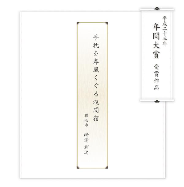 年間賞_大賞2011