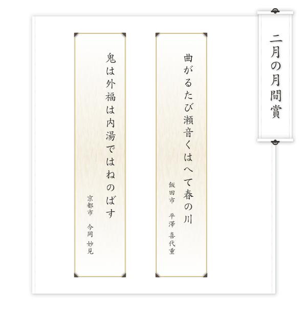 信州 浅間温泉 旅館 俳句賞_2012.1月分