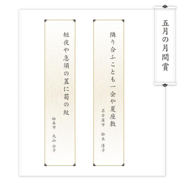 信州 浅間温泉 菊之湯 俳句賞2012年5月