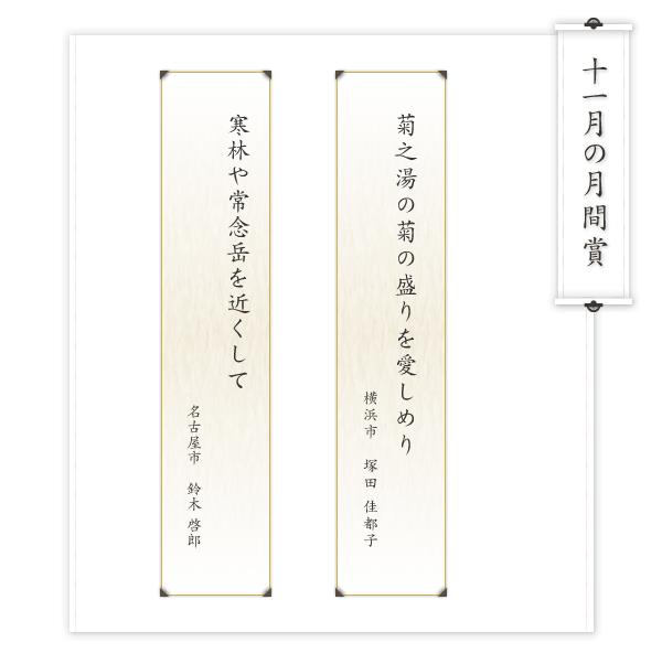 浅間温泉 菊之湯 俳句月間賞 11月