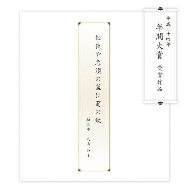浅間温泉 菊之湯 俳句年間賞2012 大賞