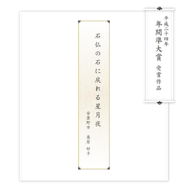 浅間温泉 菊之湯 俳句年間賞2012 準大賞
