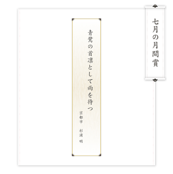 浅間温泉 菊之湯 俳句月間賞 7月