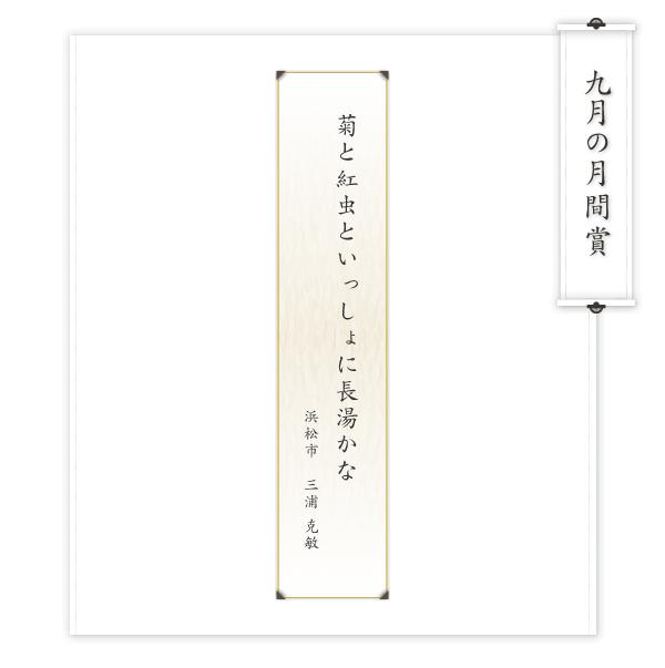 浅間温泉 菊之湯 俳句月間賞 9月