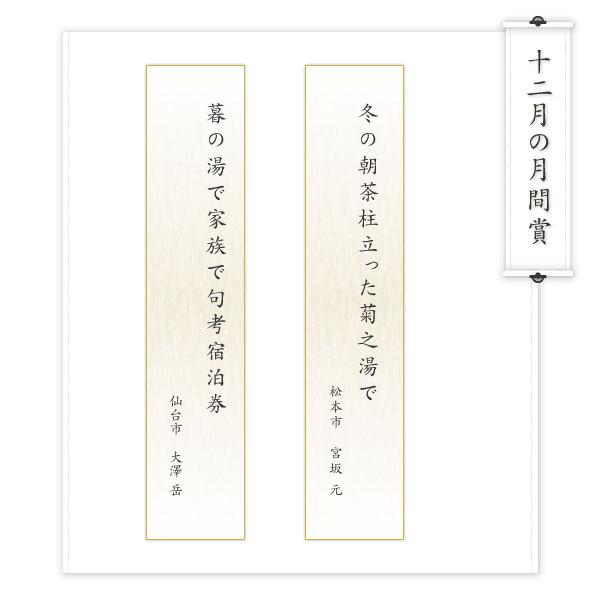 浅間温泉 菊之湯 俳句月間賞 12月