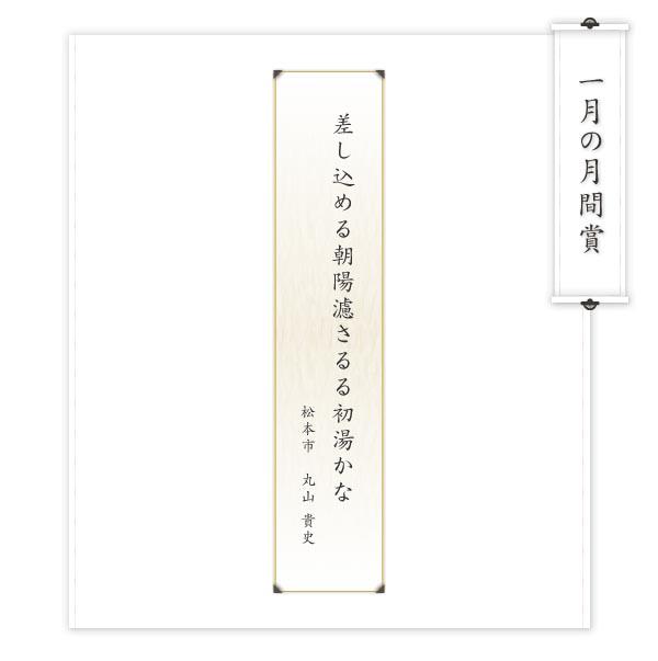浅間温泉 菊之湯 俳句月間賞 1月