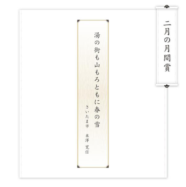 浅間温泉 菊之湯 俳句月間賞 2月