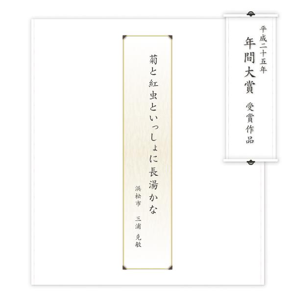 浅間温泉 菊之湯,俳句賞,年間大賞