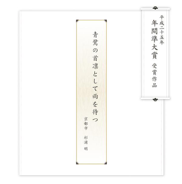 浅間温泉 菊之湯,俳句賞,年間準大賞