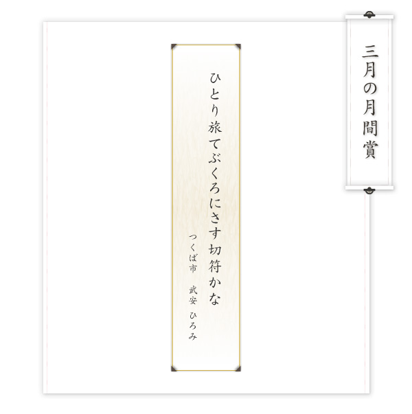 浅間温泉 菊之湯 俳句月間賞 3月