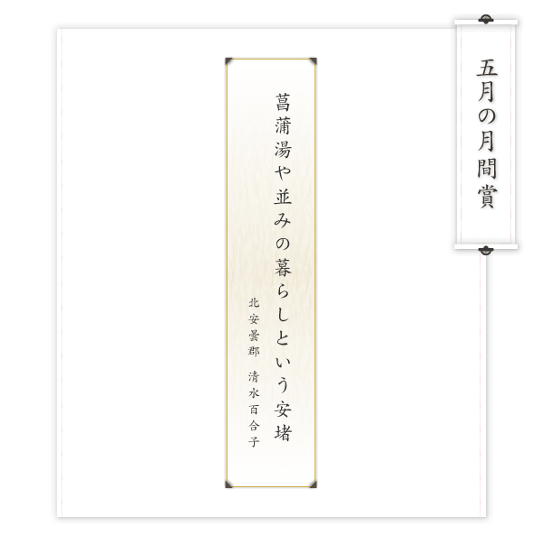 浅間温泉 菊之湯 俳句月間賞 5月