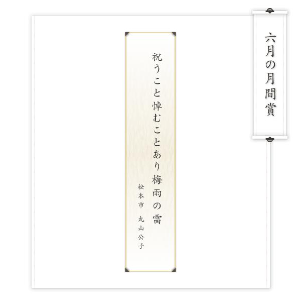浅間温泉 菊之湯 俳句月間賞 6月