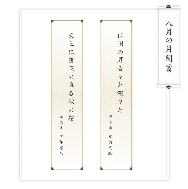 11_00_haikusho_1408.jpg