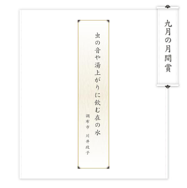 11_00_haikusho_1409.jpg