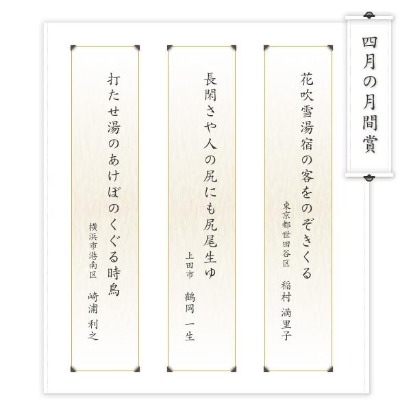 月間賞_1004