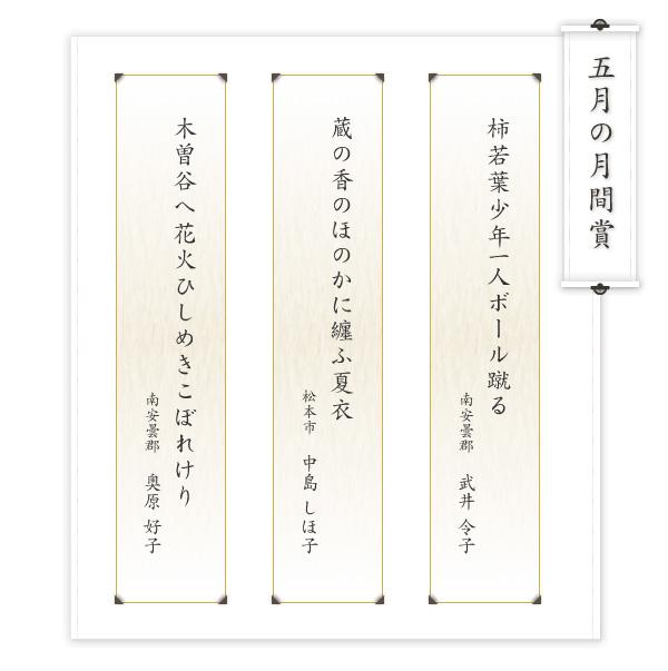 月間賞_1005