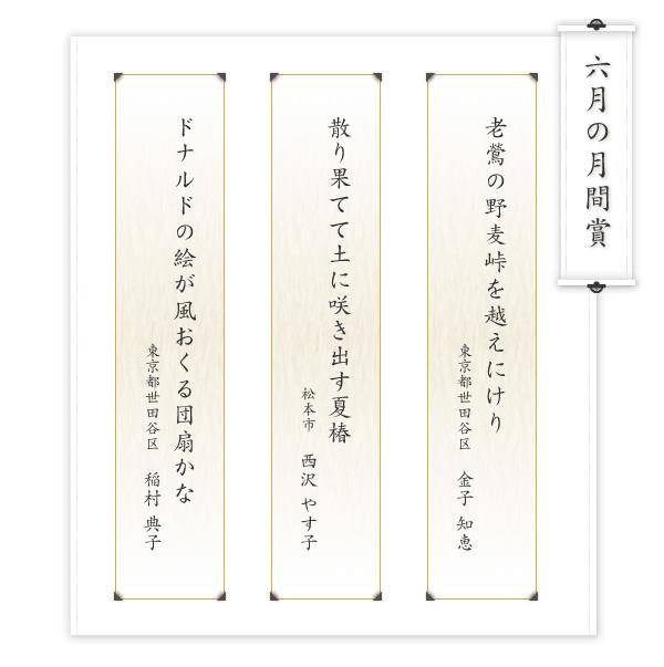 gekkansho_201006.jpg