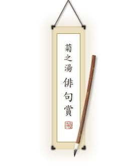 菊之湯 俳句賞