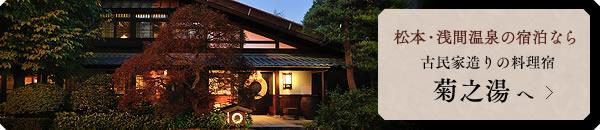 松本・浅間温泉の宿泊なら古民家造りの料理宿 菊之湯へ