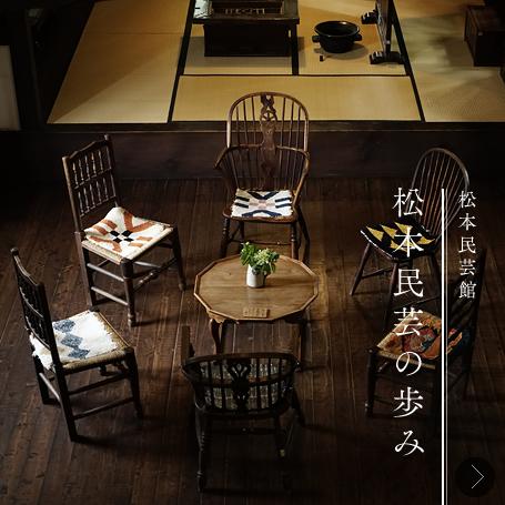 【松本民芸館】松本民芸の歩み