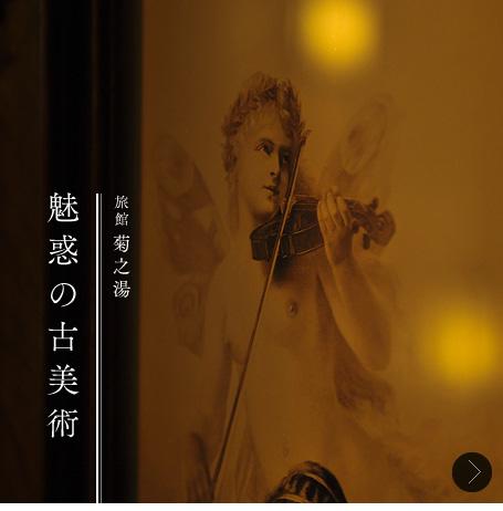 【旅館 菊之湯】魅惑の古美術