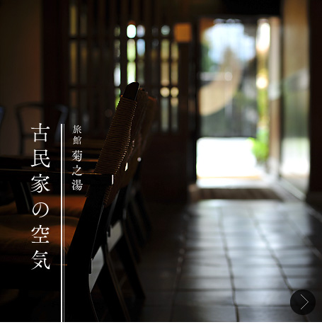 【旅館 菊之湯】古民家の空気
