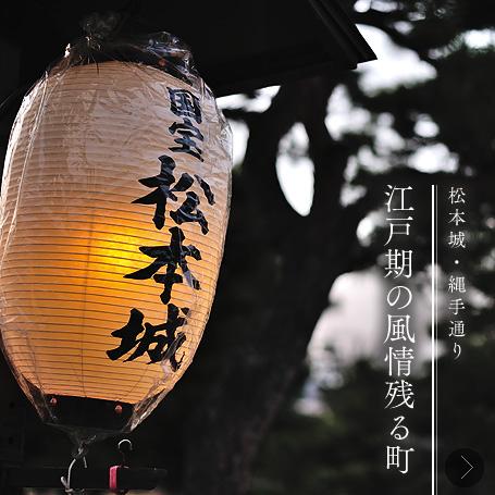 【松本城・縄手通り】江戸期の風情残る町